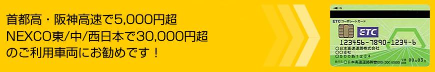 ETCコーポレートカードは首都高・阪神高速で5000円超、NEXCO東/中/西日本で30000円超の車両におすすめ!