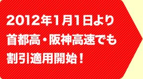 2012年1月1日より首都高・阪神高速でも割引適用開始!