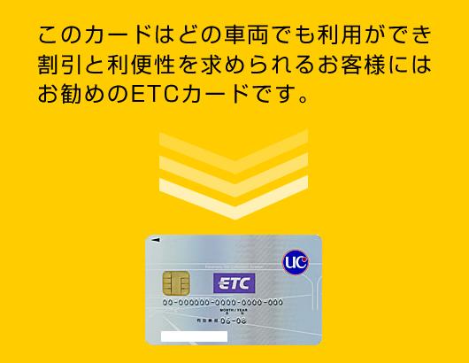 法人ETCカードはどの車両でも利用でき、割引と利便性を求める方におすすめ。