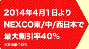 2014年4月1日よりNEXCO東/中/西日本で最大割引率40%
